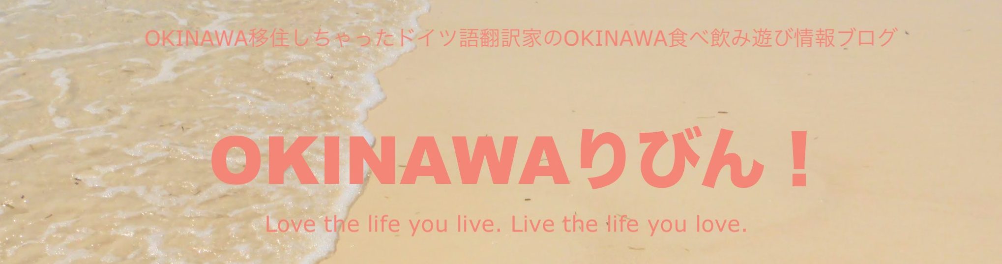 OKINAWAりびん!