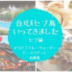 台北&セブ島にいってきました!セブ島ホテル【maribago bluewater beachresort マリバゴブルーウォータービーチリゾート】お部屋編